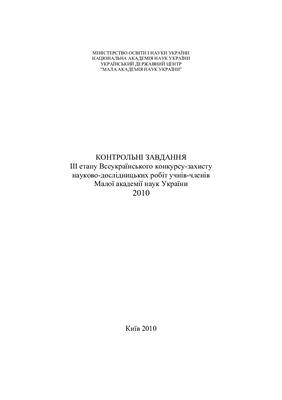 Контрольні завдання всеукраїнського етапу МАН