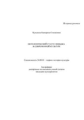 Кузьмина Е.С. Онтологический статус имиджа в современной культуре