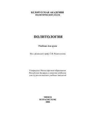 Решетников С.В.(ред.), Денисюк Н.П., Чудаков М.Ф. Политология