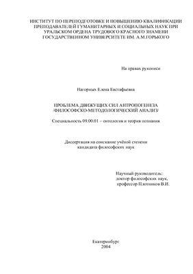 Нагорных Е.В. Проблема движущих сил антропогенеза (философско-методологический анализ)