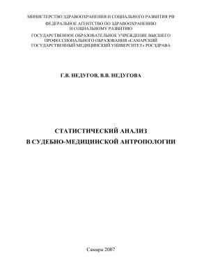 Недугов Г.В., Недугова В.В. Статистический анализ в судебно-медицинской антропологии