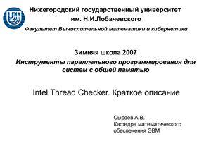 Лекции - Intel Thread Checker. Краткое описание