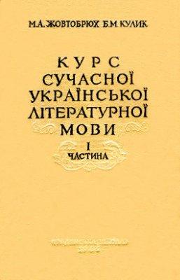 Жовтобрюх М.А., Кулик Б.М. Курс сучасної української мови Частина І