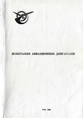 Испытания авиационных двигателей. Межвузовский научный сборник. Выпуск № 17