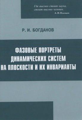 Богданов Р.И. Фазовые портреты динамических систем на плоскости и их инварианты