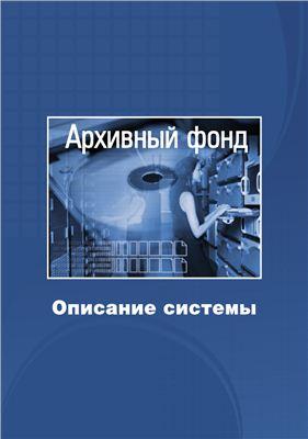 Программный комплекс Архивный фонд Версия 4.0 Выпуск 2