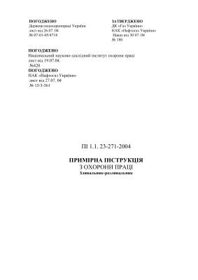 ПІ 1.1.23-271-2004 Примірна інструкція з охорони праці зливальник-розливальник