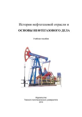 Крец В.Г., Шадрина А.В. История нефтегазовой отрасли и основы нефтегазового дела