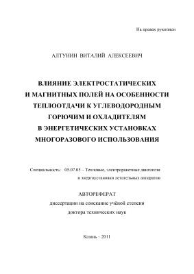 Алтунин В.А. Влияние электростатических и магнитных полей на особенности теплоотдачи к углеводородным горючим и охладителям в энергетических установках многоразового использования