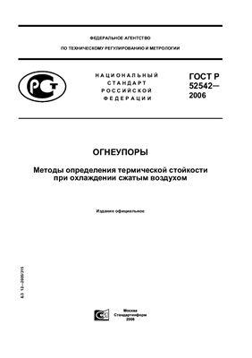 ГОСТ Р 52542-2006 Огнеупоры. Методы определения термической стойкости при охлаждении сжатым воздухом