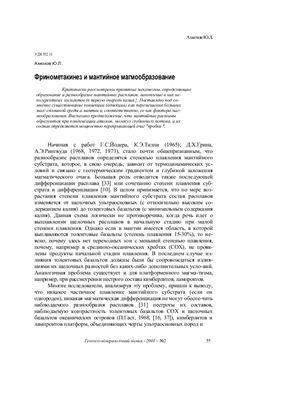 Ахкозов Ю.Л. Фринометакинез и мантийное магмообразование
