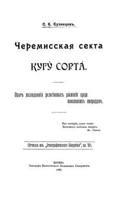 Кузнецов С.К. Черемисская секта Кугу Сорта