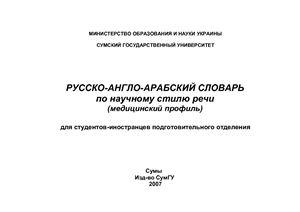 Голованенко Е.А. и др. Русско-англо-арабский словарь по научному стилю речи (медицинский профиль) для студентов-иностранцев подготовительного отделения