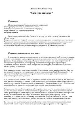 Каппони В., Новак Т. Сам себе психолог