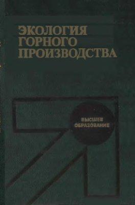 Мирзаев Г.Г., Иванов Б.А., Щербаков В.М. и др. Экология горного производства