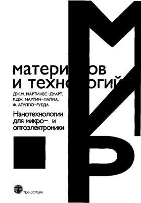 Мартинес-Дуарт Дж. М., Мартин-Палма Р. Дж. и др. Нанотехнологии для микро- и оптоэлектроники