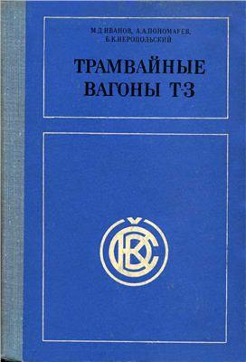 Иванов М.Д., Пономарев А.А., Иеропольский Б.К. Трамвайные вагоны T-3