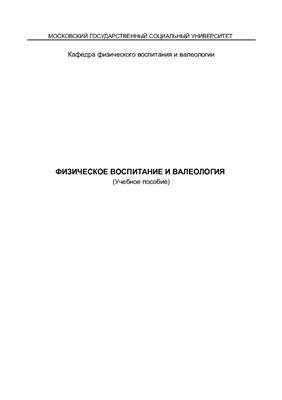 Горбань А.П., Бишаева А.А., Паукова М.В. Физическое воспитание и валеология