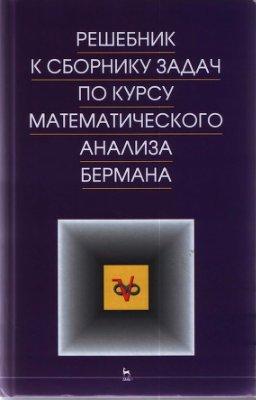 Решения к сборнику задач берман электрические цепи задачи и решения