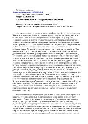 Хальбвакс М. Коллективная и историческая память