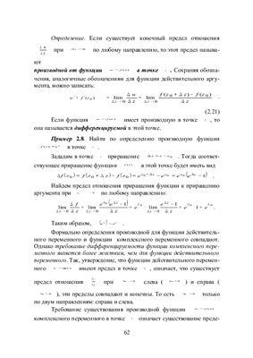 Агафонова Н.А., Тверской Ю.С. Математические основы частотных методов теории и практики автоматического управления