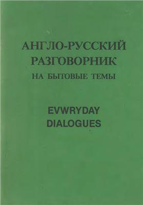Англо-русский разговорник на бытовые темы. Everyday dialogues