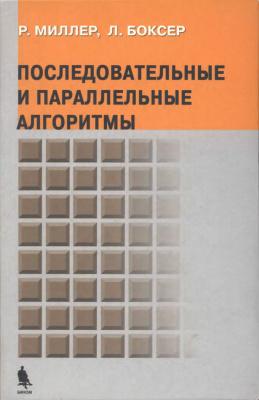 Миллер Р., Боксер Л. Последовательные и параллельные алгоритмы: общий подход