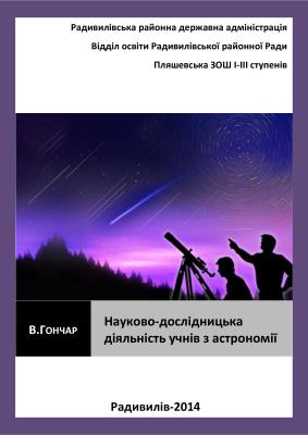 Гончар В. Науково-дослідницька діяльність учнів з астрономії