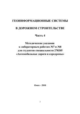 Шнайдер В.А. Геоинформационные системы в дорожном строительстве. Часть 4
