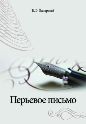 Базарный В.Ф. Перьевое письмо