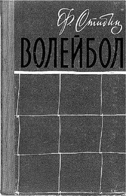 Стибиц Ф. Волейбол