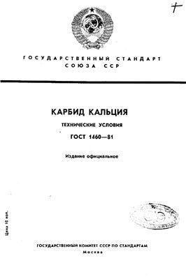 ГОСТ 1460-81 Карбид кальция. Технические условия