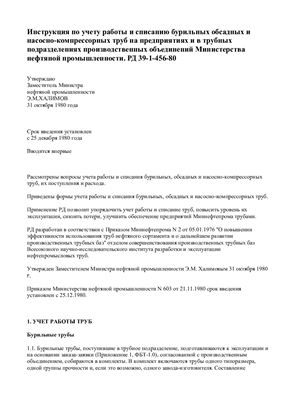 РД 39-1-456-80 Инструкция по учету работы и списанию бурильных обсадных и насосно-компрессорных труб на предприятиях и в трубных подразделениях производственных объединений Министерства нефтяной промышленности