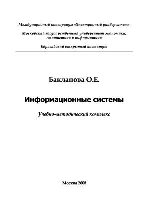 Бакланова О. Информационные системы