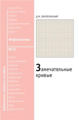 Златопольский Д.М. Замечательные кривые