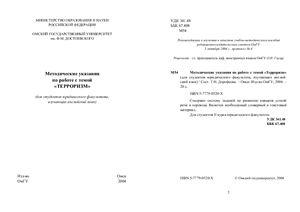 Дорофеева Т.Н. (сост.) Методические указания по работе с темой Терроризм