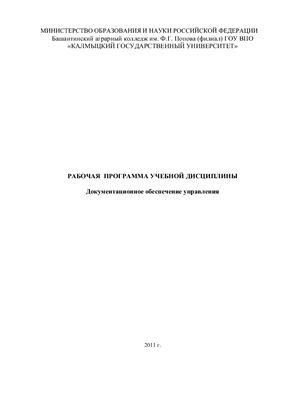 Рабочая программа учебной дисциплины - Документационное обеспечение управления