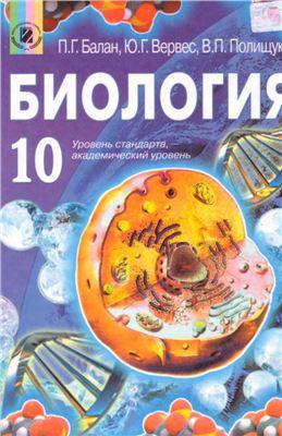 Балан П.Г., Вервес Ю.Г., Полищук Н.Н. Биология. 10 класс: уровень стандарта, академический уровень