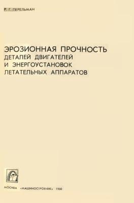 Перельман Р.Г. Эрозионная прочность