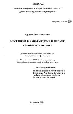 Муртузова З.М. Мистицизм в чань-буддизме и исламе в компаративистике