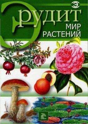 Фатиева И.Ю. Серия Эрудит. Мир растений