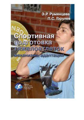 Румянцева Э.Р., Горулев П.С. Спортивная подготовка тяжелоатлеток. Механизмы адаптации