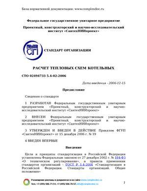 СТО 02494733 5.4-02-2006 Расчет тепловых схем котельных