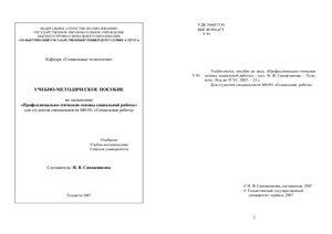 Сапожникова И.В. (сост.) Профессионально-этические основы социальной работы