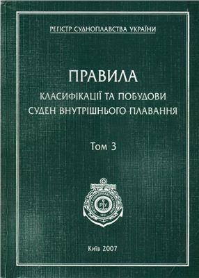 Правила регистра Украины. Правила классификации и постройки судов внутреннего плавания. 2007. Том 3