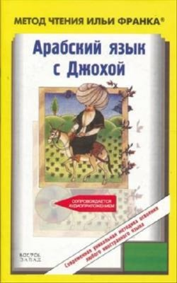 Франк И. Арабский с Джохой (тексты билингва + аудиоприложение)