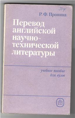 Пронина Р.Ф. Перевод английской научно-технической литературы