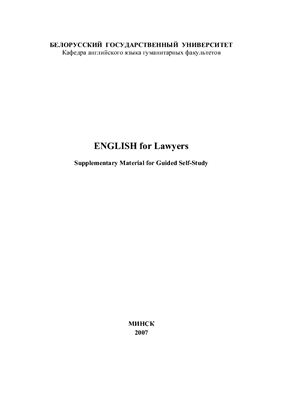 Заяц О.И., Катомахина Т.А. English for Lawyers