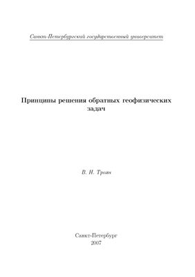 Троян В.Н. Принципы решения обратных геофизических задач