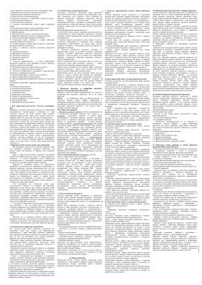 Шпори - Університетська освіта та юридична деонтологія